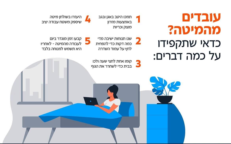 יתרונות עבודה מחדר השינה